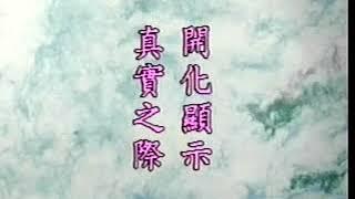 Kinh Vô Lượng Thọ (1-37) Pháp Sư Tịnh Không
