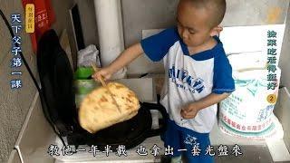 Thiên Hạ Phụ Tử - Đứa Bé 5 Tuổi Thực Tiễn Đệ Tử Quy