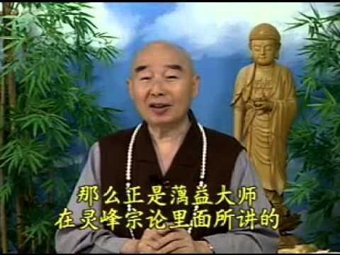 (3-4) Kinh A Nan Hỏi Phật Việc Tốt Xấu - Pháp Sư Tịnh Không Chủ Giảng