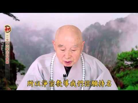 Thầy Tịnh Không Chúc Tết Bính Thân (2016)