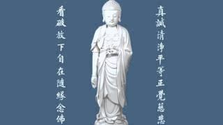 Niệm Phật 6 Chữ (Namo Amituofo) (Tiếng Hoa)