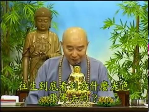 Phật Học Ðáp Vấn 1 - Pháp Sư Tịnh Không