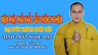 Niệm Phật Phải Cầu Chứng Nghiệm
