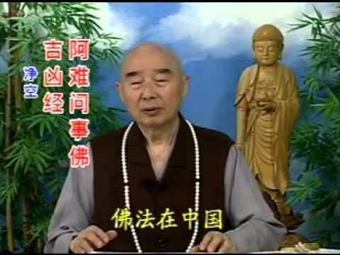 (1-4) Kinh A Nan Hỏi Phật Việc Tốt Xấu - Pháp Sư Tịnh Không Chủ Giảng