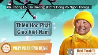 Thiền Học Phật Giáo Việt Nam 86 - Không Lộ (Họ Dương) (Đời 9 Dòng Vô Ngôn Thông)
