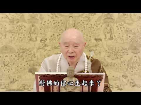 Kinh Vô Lượng Thọ - Phẩm Thứ 6 (Tập 5, Giảng Tại Nhật Bản)