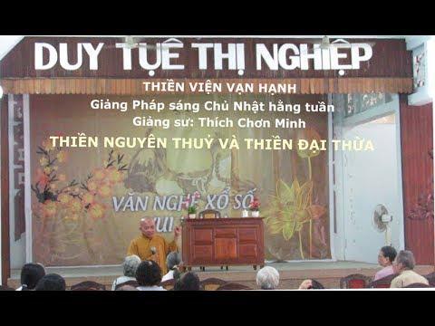 Thiền Nguyên Thuỷ và Thiền Đại Thừa