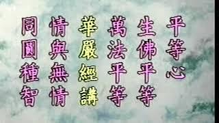 Kinh Vô Lượng Thọ (4-37) Pháp Sư Tịnh Không