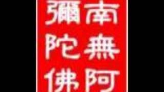 """Niệm Phật 4 Chữ """"A Di Đà Phật"""" (Tiếng Việt) (Kiểu Tịnh Tông Học Hội) (Rất Hay)"""