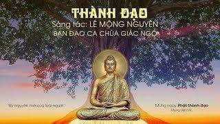 Ca khúc: THÀNH ĐẠO Tác giả: Lê Mộng Nguyên - Ban Đạo Ca chùa Giác Ngộ