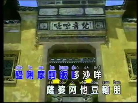Tụng trì Chú Đại Bi (Chinese Version) | P1