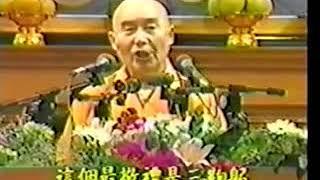 Phổ Hiền Hạnh Nguyện (1-4) Pháp Sư Tịnh Không