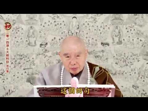 Tịnh Độ Đại Kinh Khoa Chú (Tập 04, 2014) (HD)