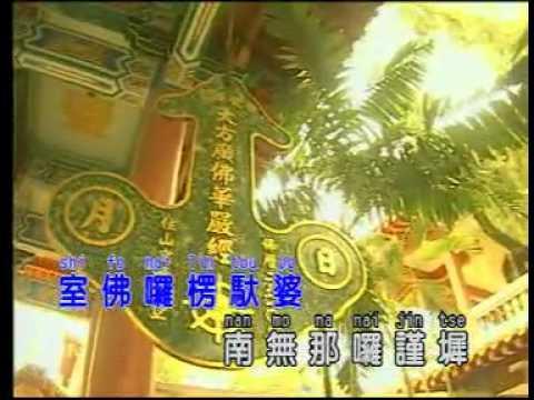 Tụng trì Chú Đại Bi (Chinese Version) | P2