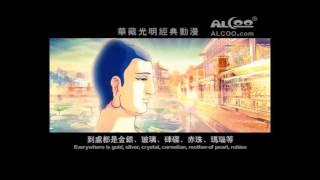 Phật Nói Kinh A Di Đà (3D, Phim Hoạt Hình) (Mới, Rất Hay) (Tiếng Việt)