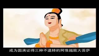 Đại Nguyện Của Pháp Tạng Tỳ Kheo (Đại Nguyện Của Đức Phật A Di Đà)
