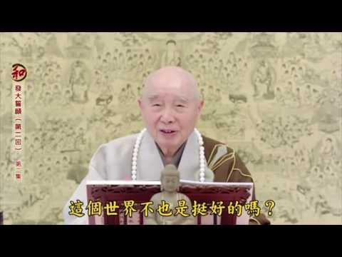 Kinh Vô Lượng Thọ - Phẩm Thứ 6 (Tập 2, Giảng Tại Nhật Bản)