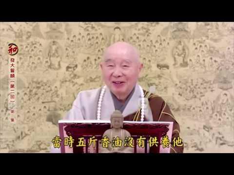 Kinh Vô Lượng Thọ - Phẩm Thứ 6 (Tập 3, Giảng Tại Nhật Bản)