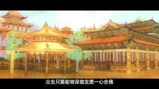 Phật Thuyết A Di Đà Kinh (Hình Ảnh Rõ Nét, 2014) (Phim Hoạt Hình Phật Giáo, Rất Hay)