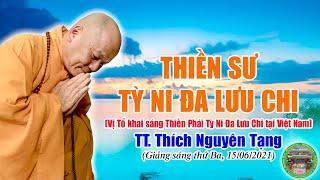 246.Thiền Sư Tỳ-Ni-Đa-Lưu-Chi (Vinitaruci, ? - 594)  | TT Thích Nguyên Tạng giảng